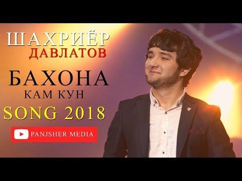 Шахриёр Давлатов - Бахона кам кун (Клипхои Точики 2018)