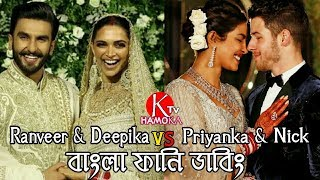 Ranveer & Deepika vs Priyanka & Nick Wedding Parody | Bangla Funny Dubbing | Khamoka tv