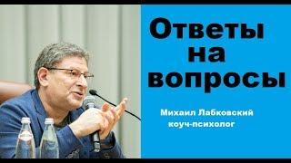 Михаил Лабковский, Ответы на вопросы