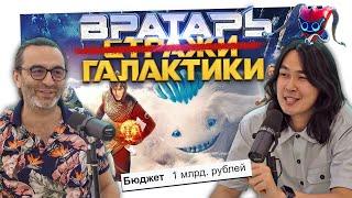 Фильм за МИЛЛИАРД – Зачем Копировать Запад? | Вратарь Галактики