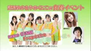 食育イベントCM 6/23 ダイキEX美沢店、nanoCUNE フルポシェが来る。 ※ナ...