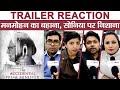 The Accidental Prime Minister Trailer Reaction: मनमोहन नहीं, सोनिया और राहुल पर निशाना | वनइंडिया