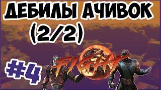 Дебилы Ачивок #4 | MORTAL KOMBAT IN MINECRAFT (2/ 2) | SMILE CHANNEL