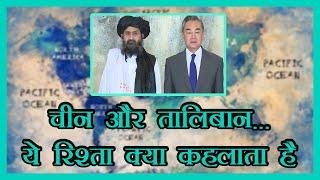 Vishwakhabram I China-Taliban की बढ़ती नजदीकियों का हैरतअंगेज सच I World News in Hindi| Afghanistan