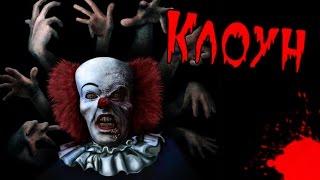 УЖАСЫ НА НОЧЬ 2016 от Джокера ''Клоун''