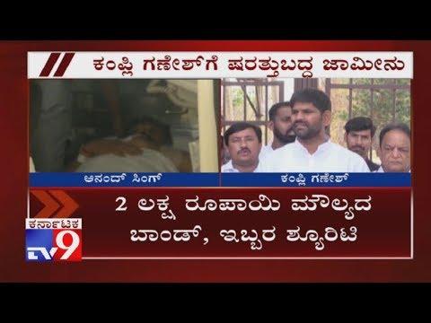 Anand Singh Attack Case: Kampli MLA JN Ganesh Gets Conditional Bail