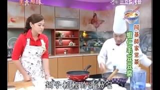 阿基師食譜教你做蝦仁毛豆豆腐食譜