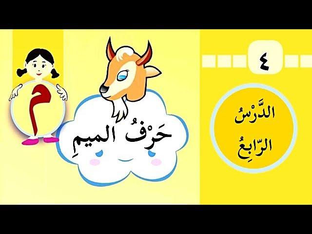 #حرف_الميم 😀 تعرف معنا على حرف الميم (ما / مو /مي) وقصة حرف الميم