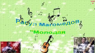 Расул Магомедов Молодая