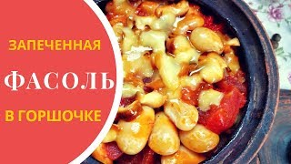 Запеченная фасоль с томатами и копченым сыром