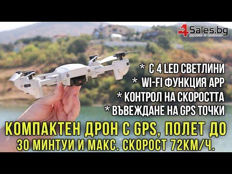 Мини сгъваем дрон 5G радиоуправляем режим и 4K HD камера-DRON H8 (5G+GPS+4K+BAG) 21