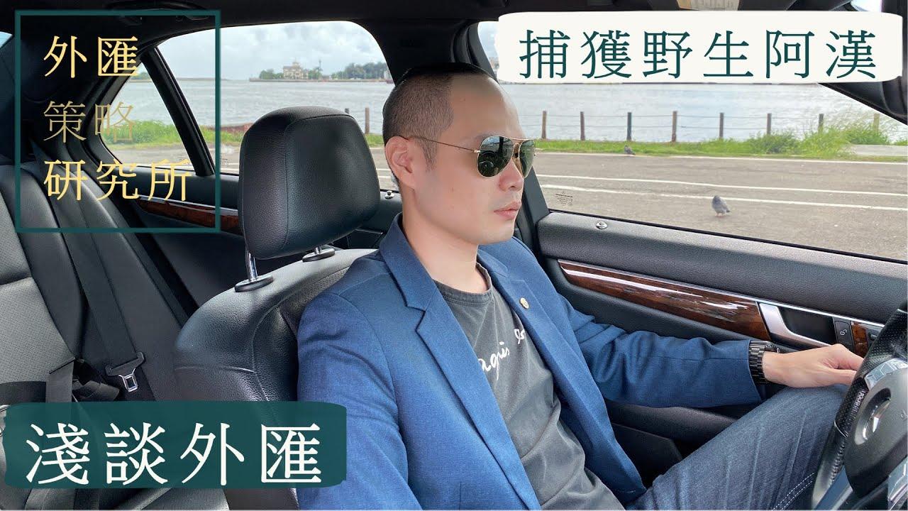 【外匯策略研究所】捕獲野生阿漢!!!淺談外匯保證金 - YouTube