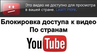 Как ограничить доступ к видео по стране? Блокировать по стране доступ к видео на YouTube