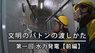 文明のバトンの渡しかた(1)水力発電【前編】