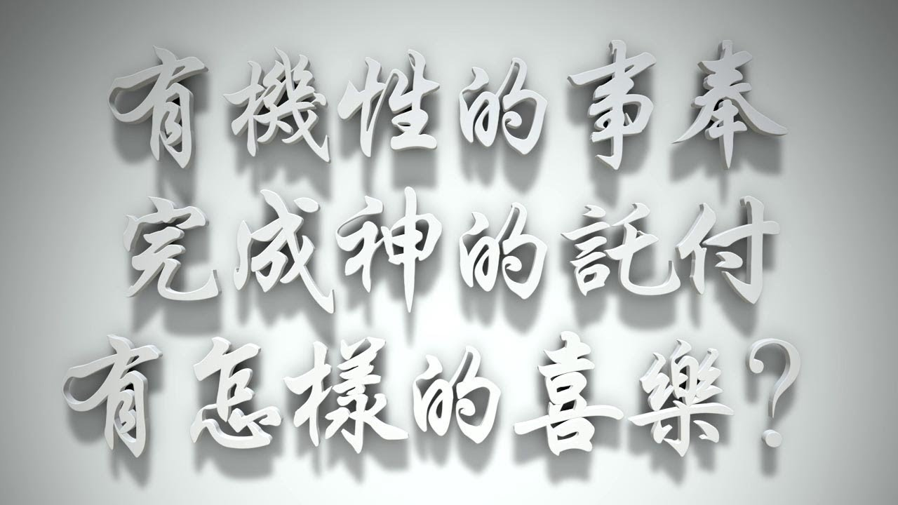 #有機性的事奉完成神的託付。有怎樣的喜樂 (感情聖化要理問答164問) - YouTube
