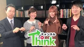 18日公開された、 【新番組】チャンネルThinkの36秒CMです。 本編では、...