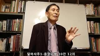 인생사주학1-음양오행 10간 12지