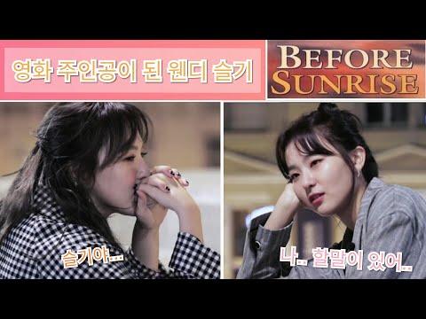 영화 주인공이 된 레드벨벳 웬디 슬기 Red Velvet Wendy Seulgi Before Sunrise