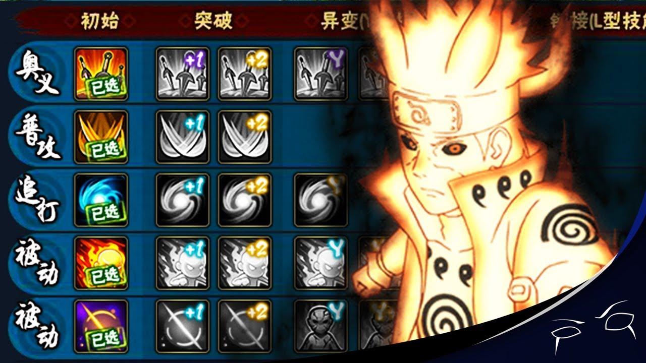Edo Minato Gets Skill Trail Naruto Online Youtube