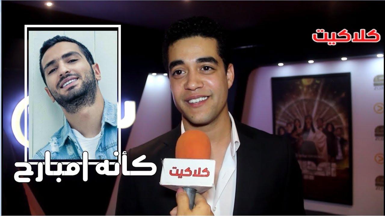 خالد انور يكشف حقيقة وجود جزء ثاني من مسلسل كأنه امبارح وعلاقته بـ محمد الشرنوبي في الكواليس