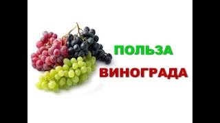 видео Виноградный сок - калорийность, полезные свойства, польза и вред, описание