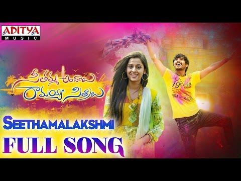 Seethamalakshmi Full Song    Seethamma Andalu Ramayya Sitralu Songs    Gopi Sunder