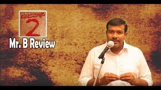 Dandupalyam 2 Review | Dandupalya 2 Kannada Movie | Pooja Gandhi | Sanjana Garlani | Mr.B