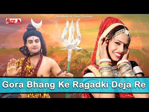 Gora Bhang Ke Ragadki Deja | Latest Shiv Bhajan | Prakash Gurjar | Alfa Music & Films