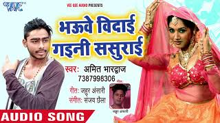 Amit Bhardwaj का सुपरहिट गाना 2018 - Bhauve Gaini Sasurai - Dil Se Dua - Bhojpuri Hit Song 2018