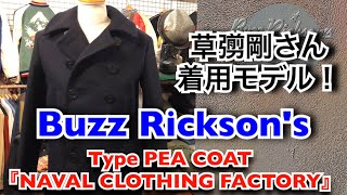 BUZZ RICKSON'S Type PEA COAT 『NAVAL CLOTHING FACTORY』 1910's MODE...