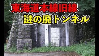 【廃線跡】東海道本線旧線の廃トンネルを探検してみた。
