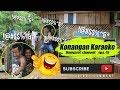 Konangan Karaoke Eps. 05 [ KEMPOOL CHANNEL ] GUYONAN JOWO ASLI