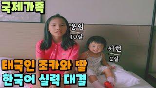 태국인 조카와 한국인 딸 한국어 시험 테스트 예상치 못…