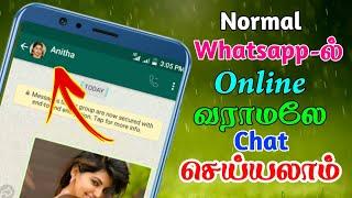 இவ்ளோ நாள் இது தெரியாம போச்சே!  How To Hide Whatsapp   online   Last seen   SURYA TECH