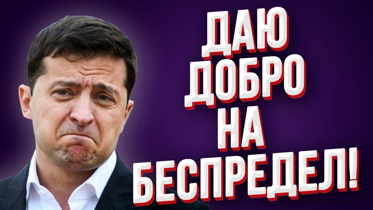 Зеленский! Может хватит издеваться над народом? Украина готовится к худшему!