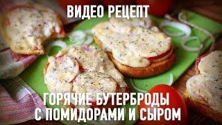 Горячие бутерброды с помидорами и сыром — видео рецепт