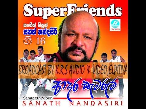 sanath nandasiri with super friends. සංගීත් නිපුන් සනත් නන්දසිරි මහතා  සුපර්පෙන්ඩ්ස් සංගීත රසයට