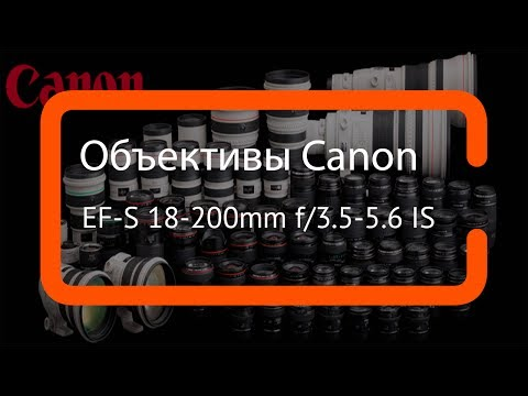 Видеообзор объектива Canon EF-S 18-200mm f/3.5-5.6 IS
