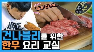 (eng) 건나블리는 파추호의 한우요리를 좋아할까? Will Eden and Aciel like PaChuHo's dish made with Hanwoo (Korean beef)?