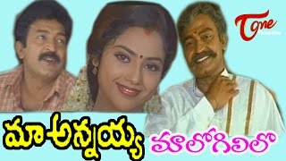 Maa Annayya Movie Songs | Maa Logili Lo Video Song | Rajasekhar, Meena