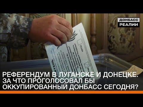Референдум в Луганске