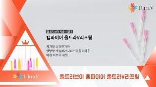 [울트라브이] 뱀파이어 울트라V리프팅 (Dr.Kwon / Han Jin Kwon)