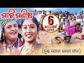 Mati Manisha ମାଟି ମଣିଷ (Munda Pota Kela ମୁଣ୍ଡ ପୋତା କେଳା) | Sri Charana & Manasi | Sarthak Music