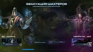 StarCraft II: MUTATION #194: Timely Reinforcements (Karax + Kerrigan)