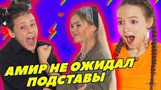 """ДЕВУШКА АМИРА УСТРОИЛА ЕМУ ПРОВЕРКУ на шоу """"Свидание Вслепую"""""""