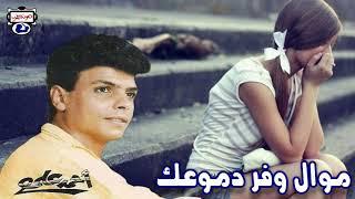 احمد على  موال وفر دموعك
