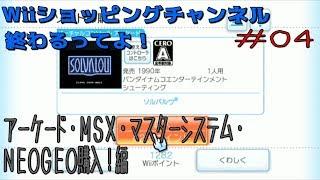 [Wii]#04 Wiiショッピングチャンネル終わるってよ! AC・MSX・MS・NEOGEO編