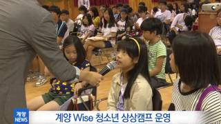 7월 4주_계양 wise 상상 캠프 운영 영상 썸네일