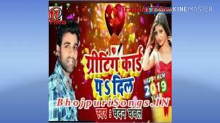 Chandan chanchal ka Happy New Year song 2019