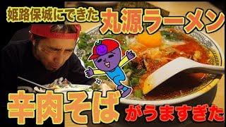 姫路保城にオープンした!丸源ラーメン!辛肉そばがうますぎた!